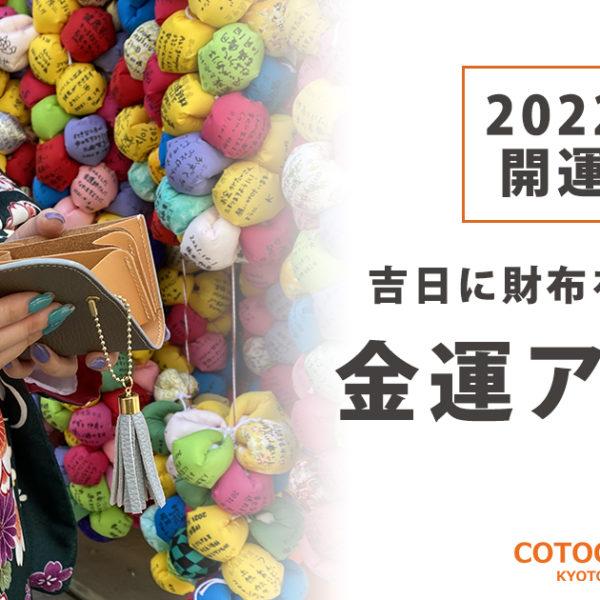 【2022年】開運日にお財布を新調して金運アップ!COTOCUL
